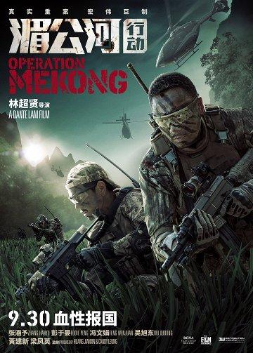 Постер Операция «Меконг»