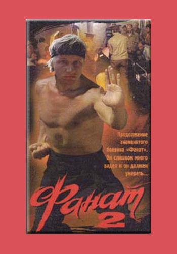 Постер Фанат-2