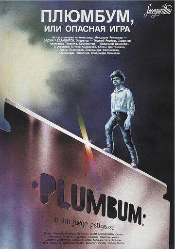 Постер Плюмбум, или Опасная игра