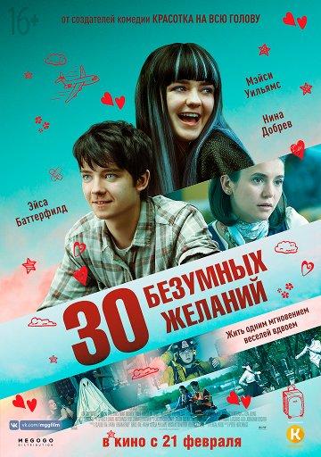 Постер 30 безумных желаний