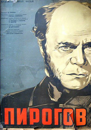 Постер Пирогов