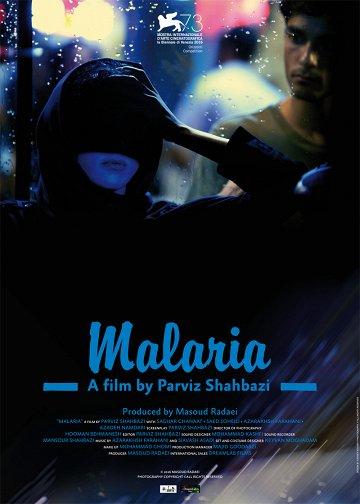 Постер Малярия