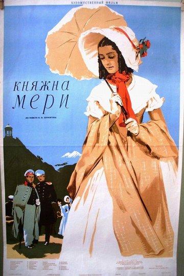 Постер Княжна Мери