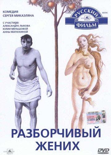 Постер Разборчивый жених