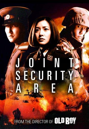 Постер Объединенная зона безопасности