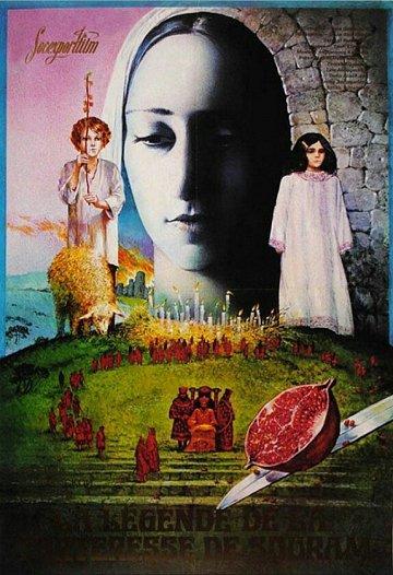 Постер Легенда о Сурамской крепости