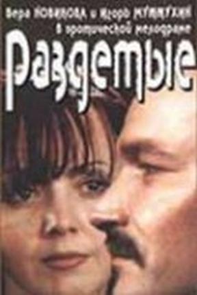 Постер Раздетые