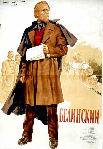 Постер Белинский