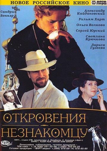 Постер Откровения незнакомцу