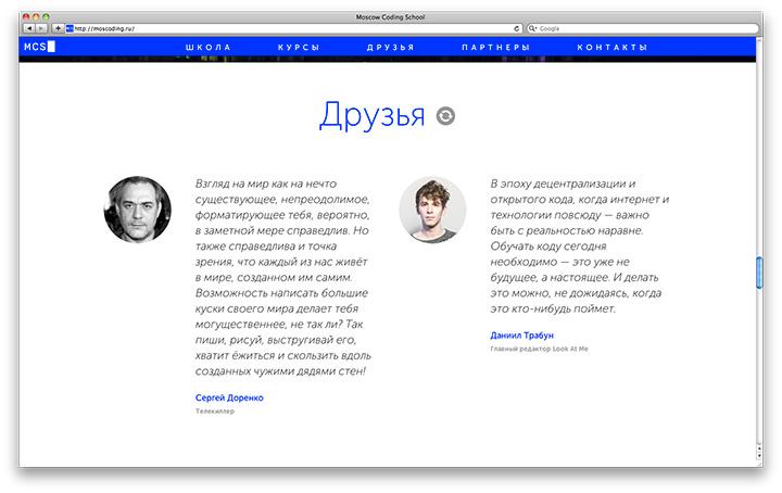 Раздел сайта с цитатами знаменитостей, рекомендующих учить программирование