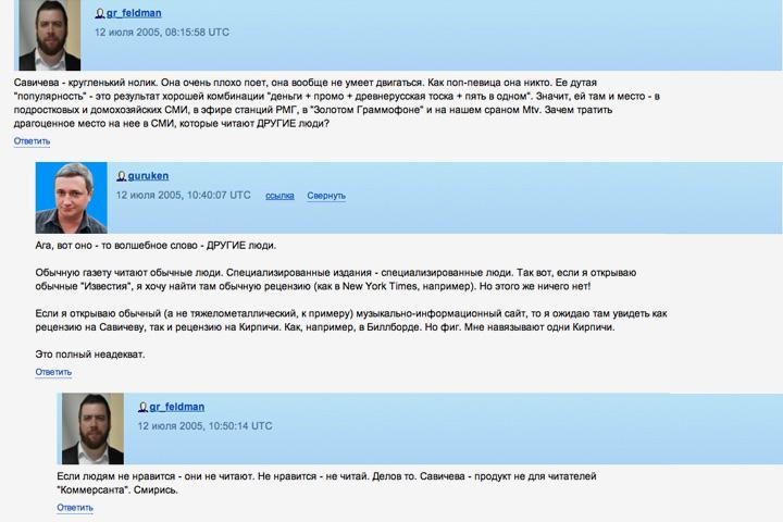 Справедливости ради, иногда дискуссии в ЖЖ Пономарева были вполне осмысленными