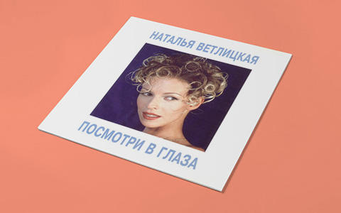 Наталья Ветлицкая «Посмотри в глаза»