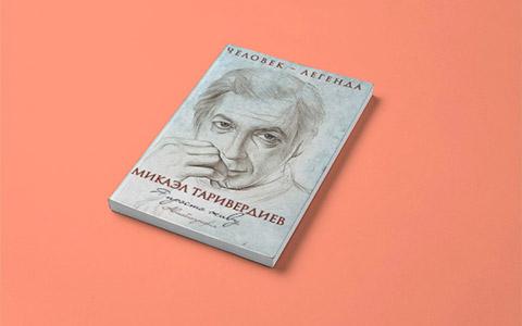 Микаэл Таривердиев «Я просто живу»