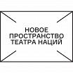 Логотип - Новое Пространство Театра Наций
