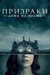 Призраки дома на холме / The Haunting of Hill House