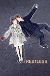 Не сдавайся / Restless