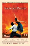 Последний танцор Мао / Mao's Last Dancer