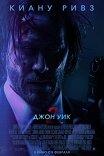Джон Уик-2 / John Wick: Chapter 2