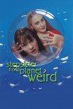 Сестренка с приветом / Stepsister From Planet Weird