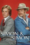 Саймон и Саймон / Simon & Simon