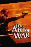 Искусство войны / The Art of War