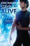Остаться в живых / Staying Alive