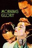 Утренняя слава / Morning Glory