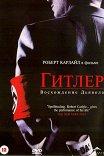 Гитлер: Восход дьявола / Hitler: The Rise of Evil