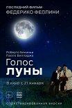 Голос Луны / La voce della Luna