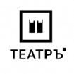 ТеатрЪ