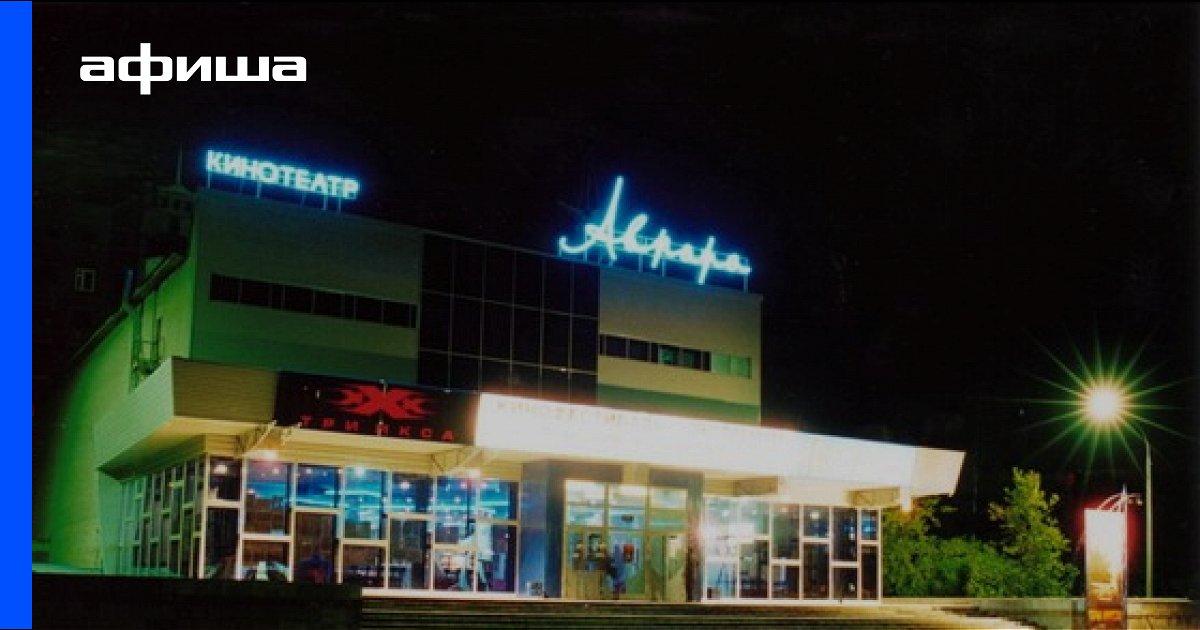 Сейчас в кино новосибирск афиша куплю билет в большой театр на декабрь