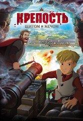 Постер Крепость: Щитом и мечом