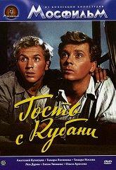 Постер Гость с Кубани