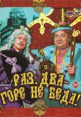 Постер Раз, два — горе не беда!