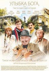 Постер Улыбка Бога, или Чисто одесская история