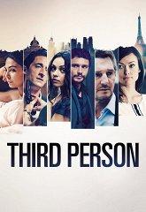 Постер Третья персона