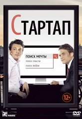 Постер Стартап