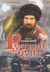 Постер Русский бунт
