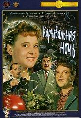 Постер Карнавальная ночь