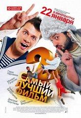 Постер Самый лучший фильм-2