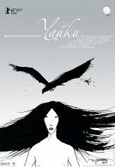 Постер Чайки