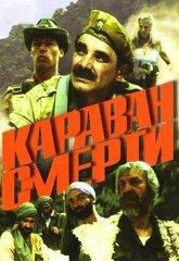 Постер Караван смерти