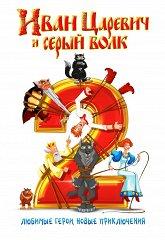 Постер Иван Царевич и Серый Волк-2