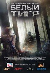 Постер Белый тигр