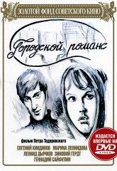 Постер Городской романс