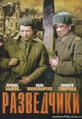 Постер Разведчики