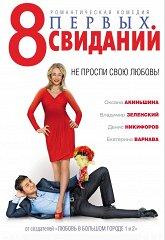 Постер 8 первых свиданий