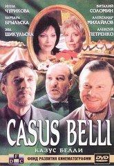 Постер Казус Белли