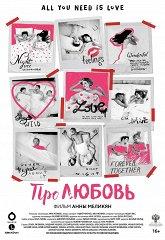 Постер Про любовь