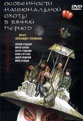 Постер Особенности национальной охоты в зимний период